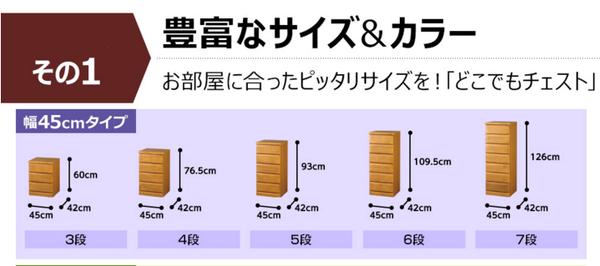 天然木多サイズチェスト/タンス 【4: 幅45...の説明画像1