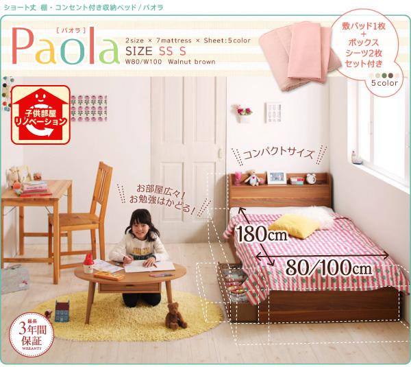 ショート丈ベッド、収納ベッド【Paola】パオラ