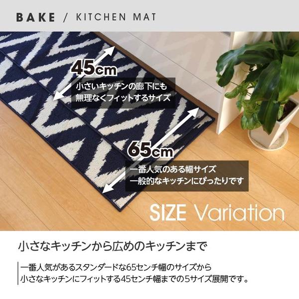 キッチンマット 『ベイク』 ネイビー 約45×...の説明画像3
