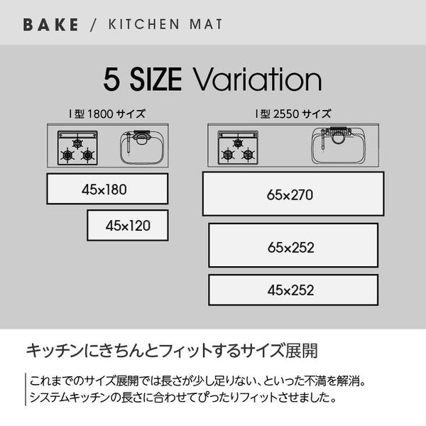 キッチンマット 『ベイク』 ネイビー 約45×...の説明画像4