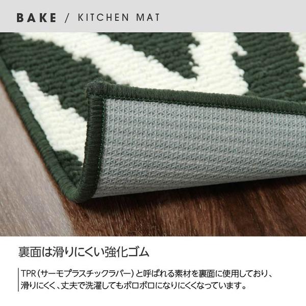キッチンマット 『ベイク』 ネイビー 約45×...の説明画像5