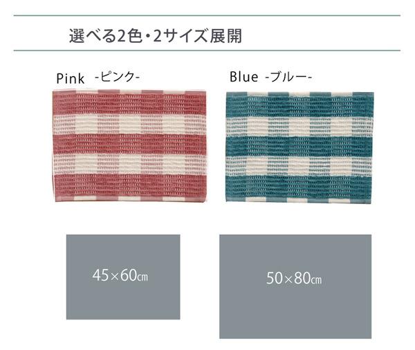 チェック柄 バスマット ブルー 約50×80cmの商品説明
