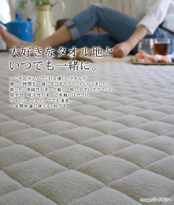 おすすめ!おしゃれなラグマット ウォッシャブル ラグマット/絨毯 通年可 綿100% 防滑 軽量 スミノエ 『タオルキルト』画像01