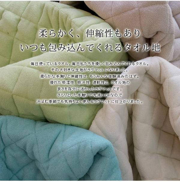 おすすめ!おしゃれなラグマット ウォッシャブル ラグマット/絨毯 通年可 綿100% 防滑 軽量 スミノエ 『タオルキルト』画像02