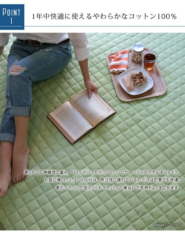 おすすめ!おしゃれなラグマット ウォッシャブル ラグマット/絨毯 通年可 綿100% 防滑 軽量 スミノエ 『タオルキルト』画像04