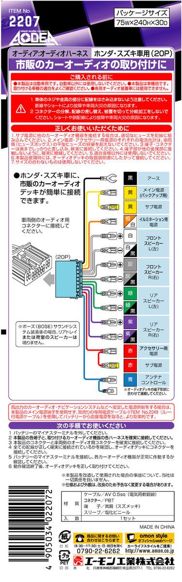 (まとめ) オーディオハーネス 2207 【×...の説明画像1