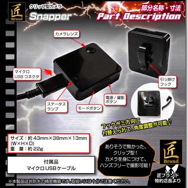 【小型カメラ】クリップ型ビデオカメラ(匠ブランド)『Snapper』(スナッパー)