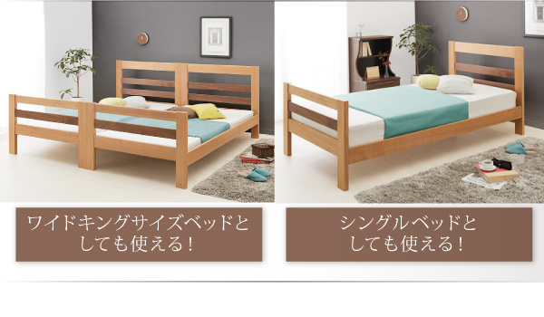 すのこ採用 2段ベッド フルガードタイプ フレームカラー:ウォルナットブラウン 2段ベッドにもなるワイドキングサイズベッド【Whentoss】ウェントス画像02