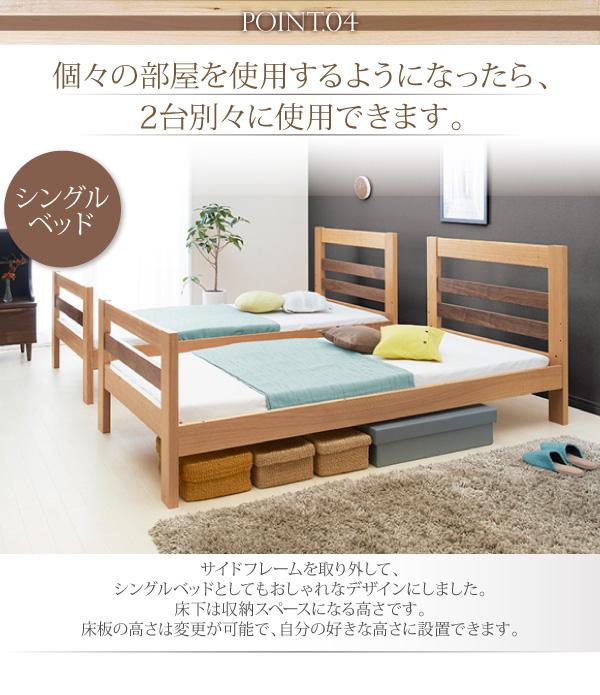 すのこ採用 2段ベッド フルガードタイプ フレームカラー:ウォルナットブラウン 2段ベッドにもなるワイドキングサイズベッド【Whentoss】ウェントス画像14