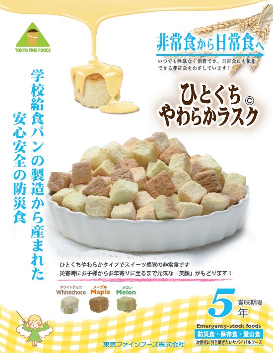 5年保存 非常食/保存食 【ひとくちやわらかラ...の説明画像1