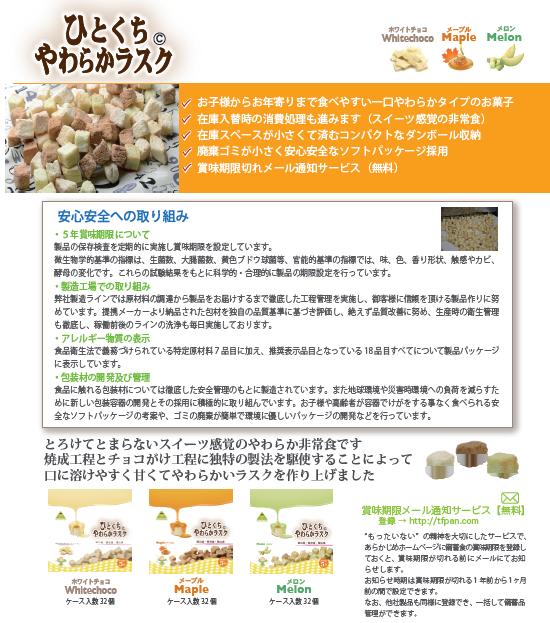 5年保存 防災食 非常食 備蓄 ひとくちやわらかラスク メロン 1ケース(32個入)