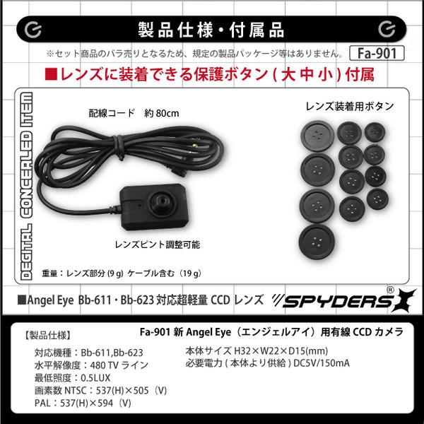 【防犯用】【小型カメラ】【小型ビデオカメラ】 エンジェルアイ Bb-611/623 専用 有線レンズ スパイカメラ スパイダーズX (Fa-901)  標準付属有線レンズ