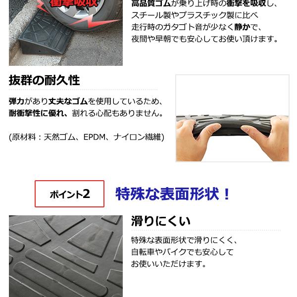 【2個セット】段差スロープ/段差プレート 【コ...の説明画像5