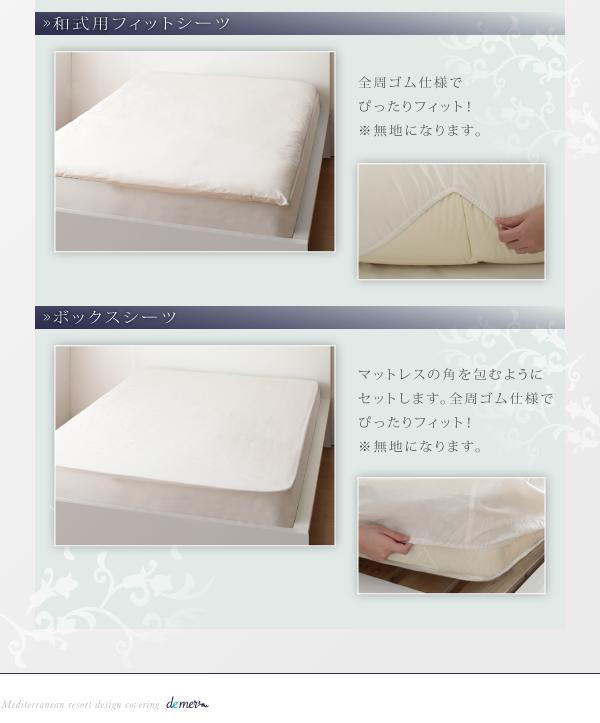 布団カバーセット【和式用】3点セット セミダ...の説明画像11