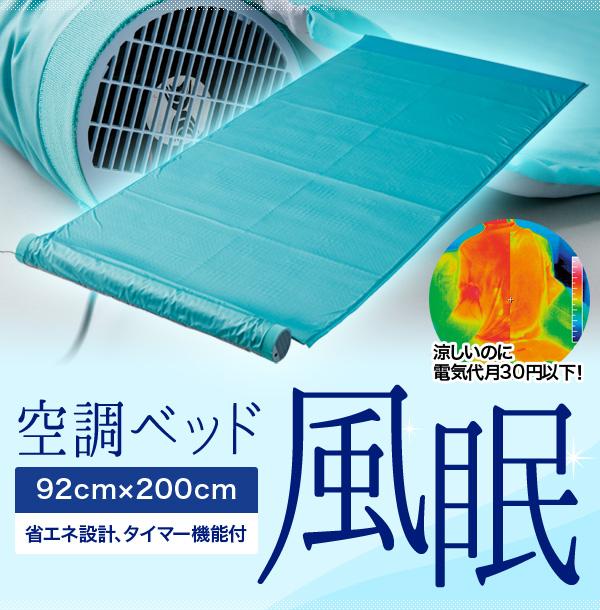 風を送るマット『空調ベッド KBT-S02 送風マット 風眠』