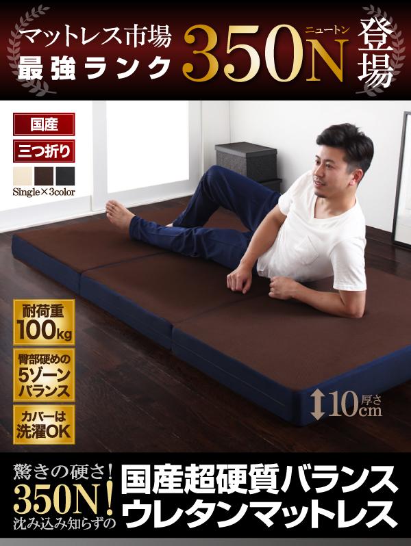 おすすめ!高級マットレス 高反発 カバーが洗える三つ折りベッドマットレス 日本製