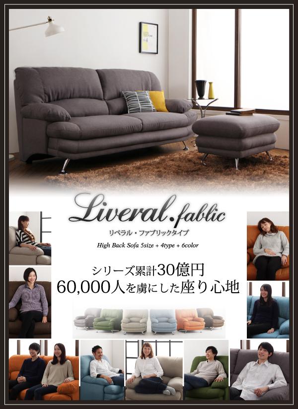 一人暮らしにおすすめ!ソファ ハイバックソファ【Liveral】リベラル・ファブリックタイプ
