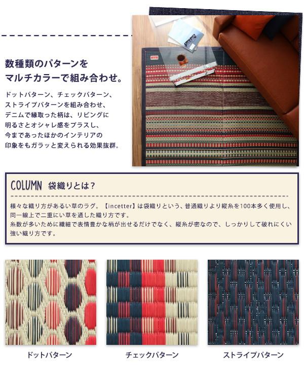 い草ラグ インセッター 柄パターン