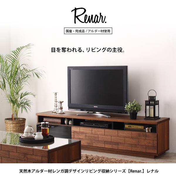 天然木アルダー材レンガ調デザインリビング収納シリーズ【Renar.】レナル