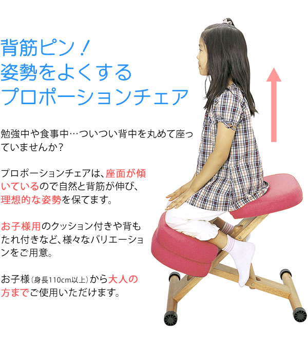 クッション付き姿勢矯正椅子