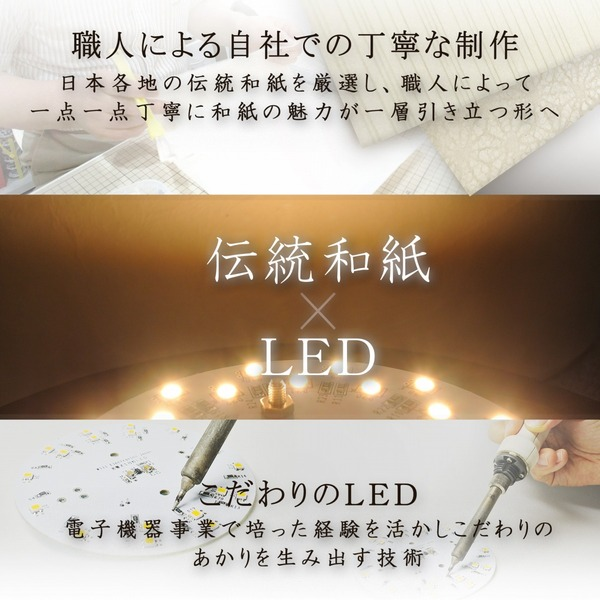 LED 和室 モダン照明 LF550
