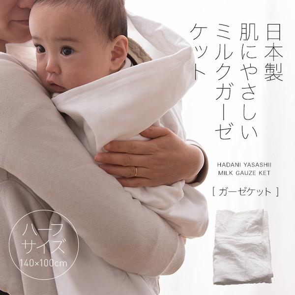 mofua 日本製 肌にやさしいミルクガーゼシーツ 140×250cm
