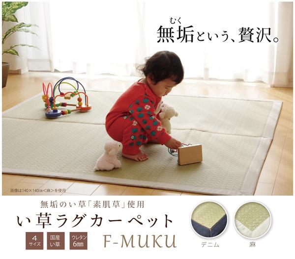 おすすめ!ラグマット 純国産 い草ラグカーペット『F)MUKU』