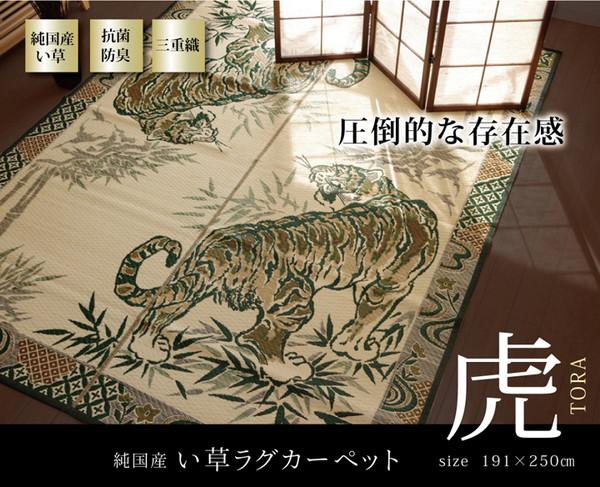 おすすめ!純国産 い草ラグカーペット『虎』約191×250cm 3畳