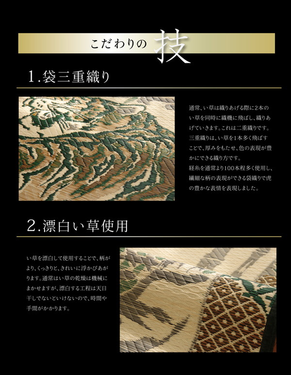 おすすめ!純国産 い草ラグカーペット『虎』約191×250cm 3畳画像03