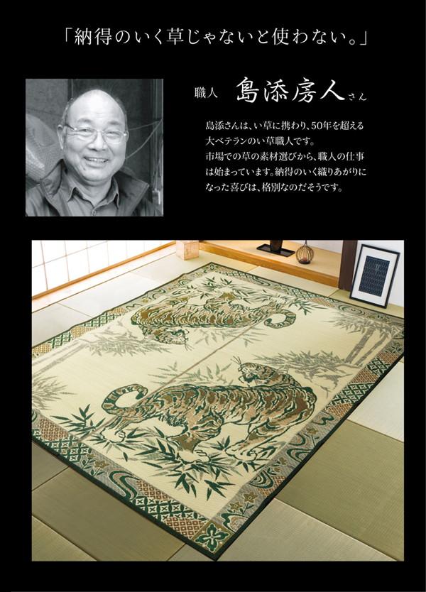 おすすめ!純国産 い草ラグカーペット『虎』約191×250cm 3畳画像04