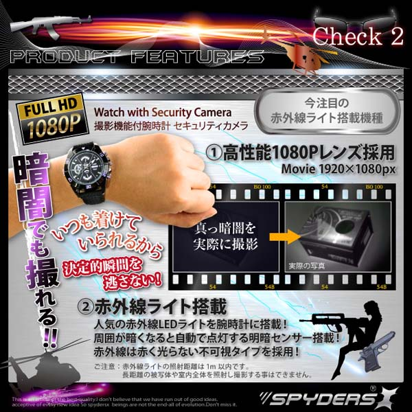 【防犯用】【小型カメラ】赤外線ライト付 腕時計型カメラ(スパイダーズX-W765)自動点灯式赤外線ライト付、16GB内蔵