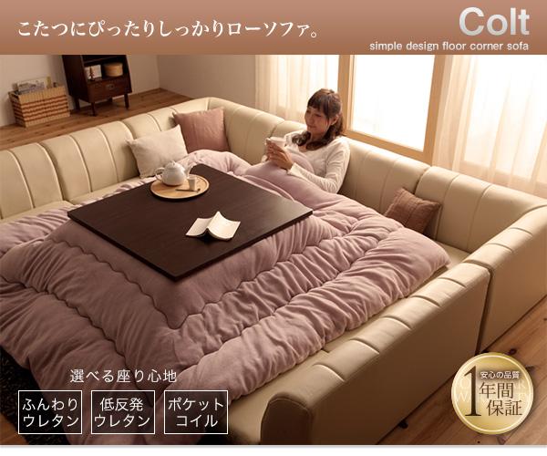 ソファー【COLT】(ロータイプ)_ふんわり...の説明画像16