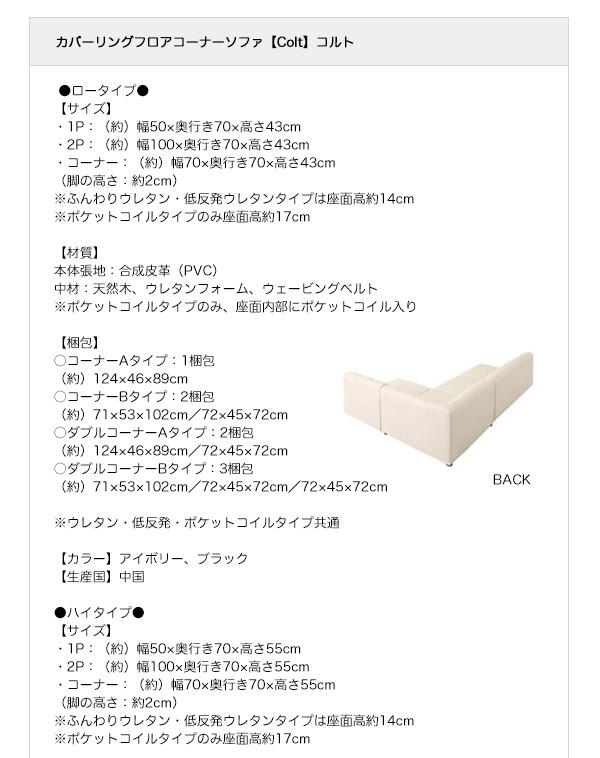 ソファー【COLT】(ロータイプ)_ふんわり...の説明画像19