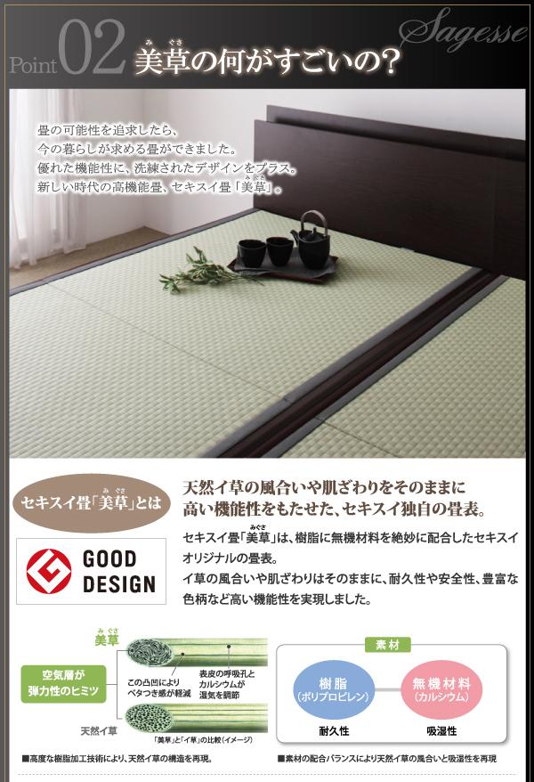美草・日本製_大容量畳跳ね上げ畳ベッド【Sagesse】サジェス