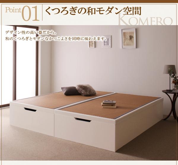 美草・日本製_大容量畳跳ね上げ畳ベッド_【Komero】コメロ