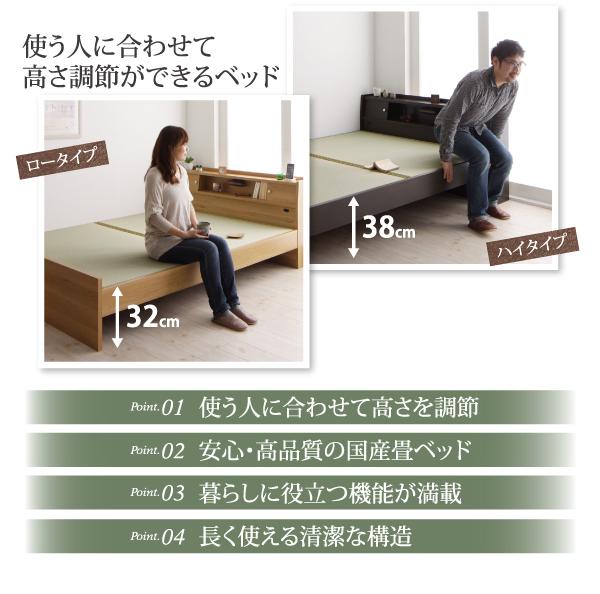 高さ選べる!棚・照明&コンセント付畳ベッド【泰然】たいぜん