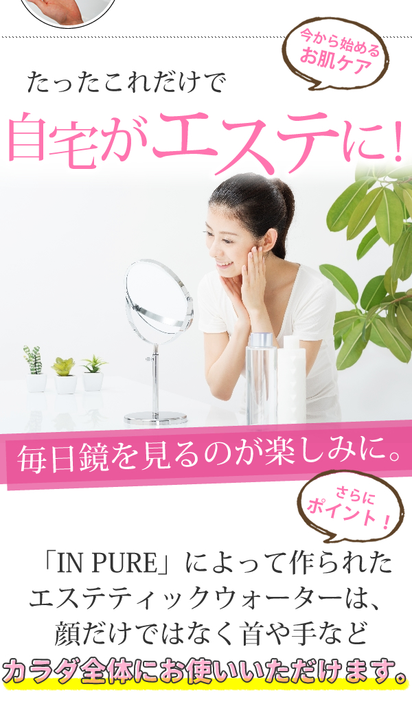 【30秒で化粧水を作る!】オゾン水生成器「IN...の説明画像4