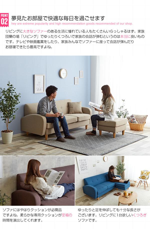 カウチソファー/ローソファー 【3人掛け ベー...の説明画像7