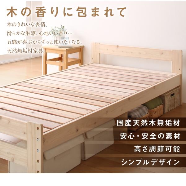 高さ調節できる純国産シンプル檜天然木すのこベッド【BOSQUE】ボスケ画像02