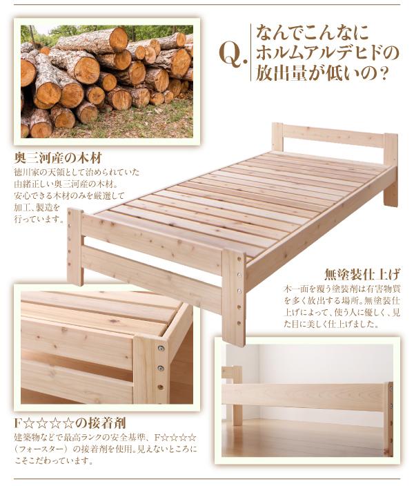 高さ調節できる純国産シンプル檜天然木すのこベッド【BOSQUE】ボスケ画像07