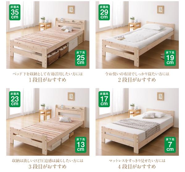 無塗装・無垢がさわやか 4段階の高さの調整ができる『高さ調節できる純国産シンプル檜天然木すのこベッド【BOSQUE】ボスケ』