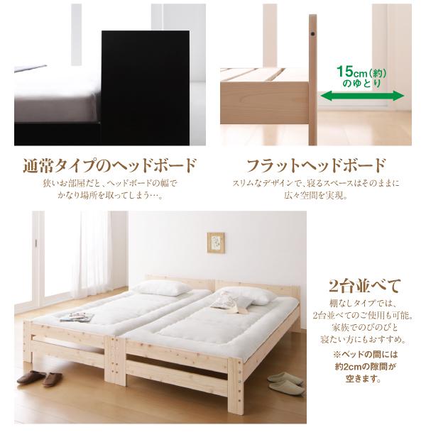 高さ調節可能・純国産檜天然木すのこベッド【BOSQUE】ボスケ