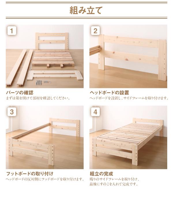 高さ調節できる純国産シンプル檜天然木すのこベッド【BOSQUE】ボスケ画像181