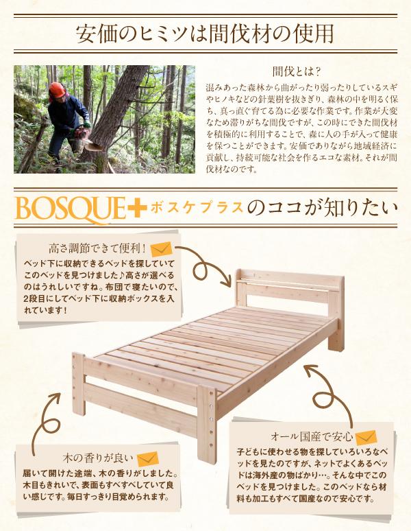 棚付き・純国産天然木すのこベッド【BOSQUE+】ボスケプラス