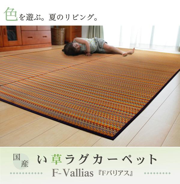 おすすめ!純国産/日本製 い草ラグカーペット『Fバリアス』(裏:ウレタン)