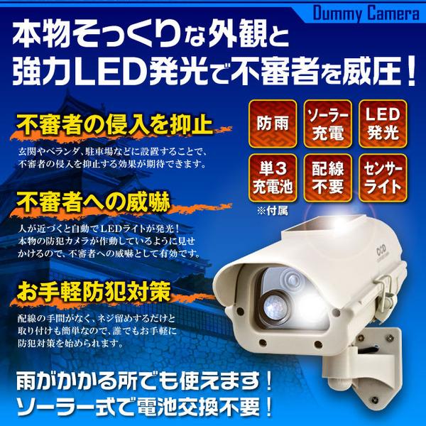 【ダミーカメラ 屋外、防犯カメラ、監視カメラ】...の説明画像3