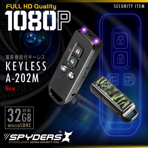 【防犯用】【超小型カメラ】【小型ビデオカメラ】 キーレス型 スパイカメラ スパイダーズX (A-202M) カモフラージュ柄 FULL HD1080P 1200万画素 赤外線ライト 動体検知