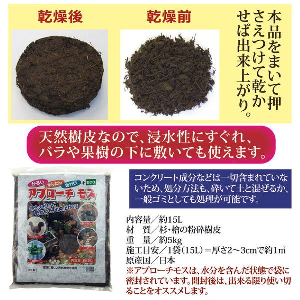アプローチモス/雑草除け 【内容量:15L】 ...の説明画像4