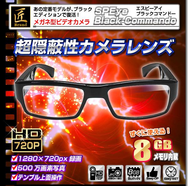 【小型カメラ】メガネ型ビデオカメラ(匠ブランド...の説明画像1