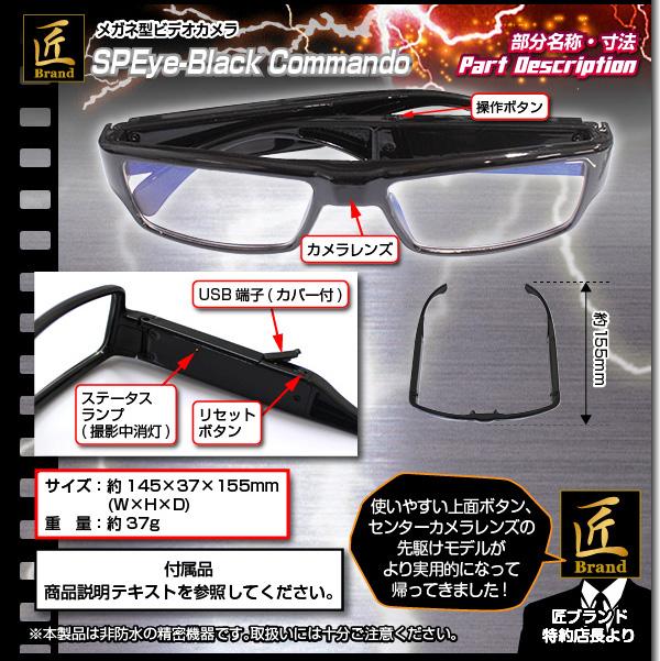 【小型カメラ】メガネ型ビデオカメラ(匠ブランド...の説明画像6